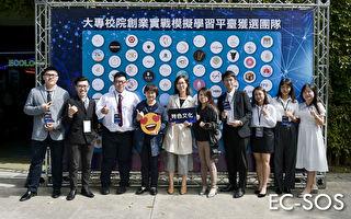 台大專創新創業計畫 衍生331家新創公司