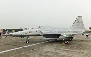 F-5戰機13日完成特檢 台空軍參謀長願率先駕駛升空