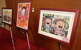 苗栗扶輪社50周年慶 台日小學生書法繪畫交流作品徵選