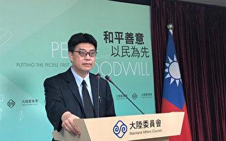 国台办新年提统一台湾 陆委会:拒绝一国两制