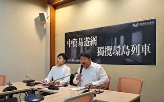 台經民連列五大證據 控易遊網是違法中資公司