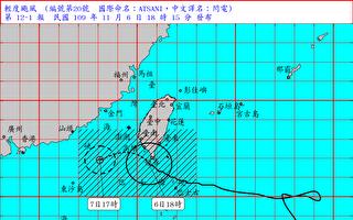 台风闪电最快今晨解除陆警 周日北部转凉