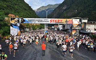 太鲁阁峡谷马拉松  1万3500人齐跑
