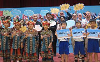 屏東推全面雙語教育 全球招募英語師資