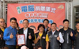 劉建國 為偏鄉學童 爭取再生電腦贊助