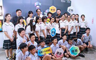 从学习中挑战未来 台东首间未来教室启用