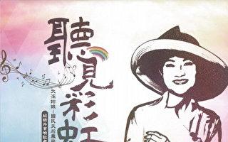 國民天后風華再現  桃園大溪姑娘精神永留台灣