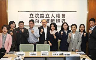 民团促设立院人权会 跨党派立委表示支持
