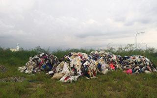 废弃物依规定清除处理 勿非法弃置