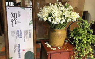 源古本铺知竹艺术周 古宅日常之美沉浸式体验
