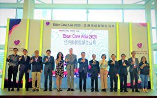 亚洲乐龄智慧生活展 打造青银共享平台