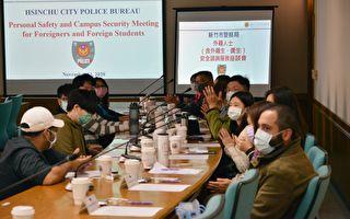 竹市警辦理座談 雙向溝通讓外籍人士安心在台