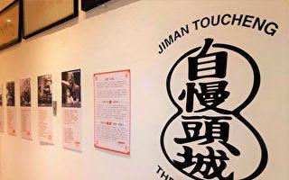 頭城老街文化藝術季 邀民眾體驗「自慢」