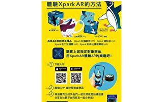Xpark水族馆新玩法  feat. AR科技
