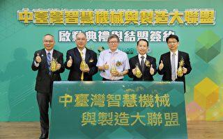 因應美中貿易 中台灣智慧機械組大聯盟