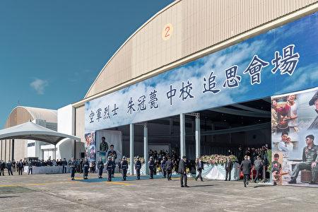空军台东志航基地17日为坠机殉职飞官朱冠甍举办公祭,由同袍及家属、亲友送他最后一程。