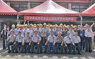 台电北南区处施工班揭牌 技术核心传承