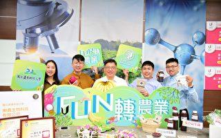 「FUN轉農業」屏科大開發微生物製劑成功創業