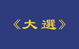 李洪志先生在大紀元發表《大選》