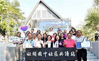 社頭國中「悅書館」 正式成為學校社區共讀站