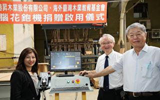 嘉大推新南向產學合作  企業捐百萬木工機