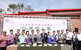 楊梅仙草美味 2020年仙草千人宴特色餐點發表