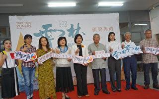 雲林文化藝術獎 28日頒獎 八位獲貢獻獎