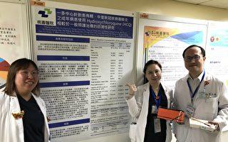全人医疗暨整合服务研讨会 医疗人员丰富收获