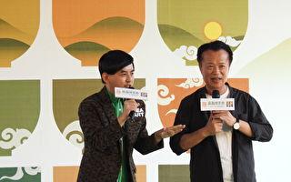 高山茶都嘉义  2020博茶会在中埔盛大开幕