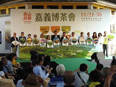 """高山茶都.嘉义""""博茶会活动于11月21日在中埔乡农会金兰分部盛大开幕,由嘉义县长翁章梁(右7)和与会贵宾一同进行开幕启动仪式。"""