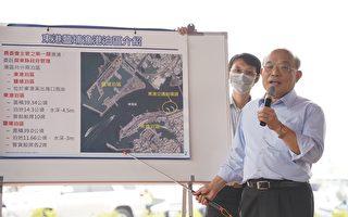 苏揆视察盐埔渔港客货运专区  屏府争取加码建设
