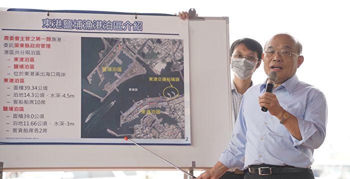 蘇揆視察鹽埔漁港客貨運專區 屏府爭取加碼建設