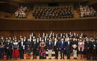 总统府音乐会 蔡英文:用台湾声音鼓舞世界