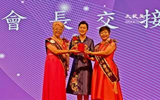 世華新竹市分會舉辦會長交接 溫馨創意十足
