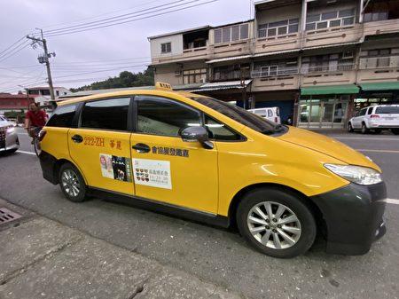 华丽计程车》作者陈俊文,亲自开着华丽计程车,将计程车化身为行动的广告车,在嘉义博茶会场外的台18线阿里山公路旁为博茶会宣传,为活动增添亮点。