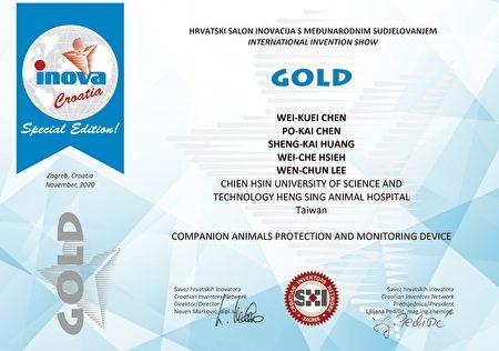 健行科技大学资工系发明的伴侣动物防护监控装置,获得金牌奖。