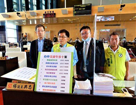 """议员杨典忠(左2)整理""""台中文资牛步十案"""",认为市府应培养文资活化招商团队,不要只用个案方式处理。"""