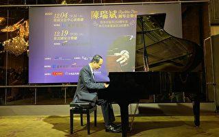 鋼琴家陳瑞斌音樂會 12月用琴聲撫慰人心