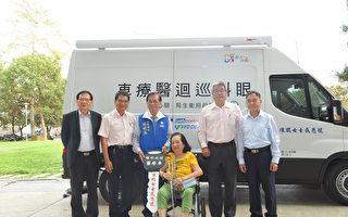 企業捐眼科醫療車 照顧偏鄉長輩眼睛健康