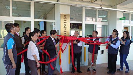 苗栗县科学教育发展中心揭牌。