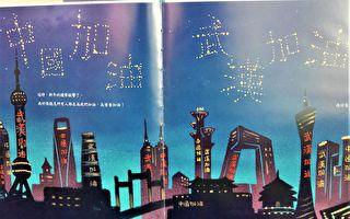 儿童绘本变中共大外宣 台湾多个图书馆下架