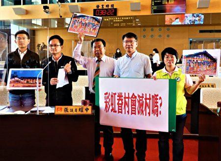 多位議員批台灣常有地震,有土木專業人士認為3至5年內恐塌,但市府不重視,是要等世界級藝術村滅村嗎?