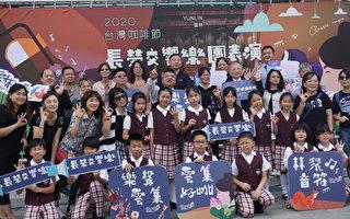 台灣咖啡節 長榮交響樂 古坑綠色隧道演出