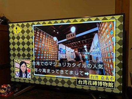 日本NHK電視台則於10月22日播出臺灣花磚博物館專題。