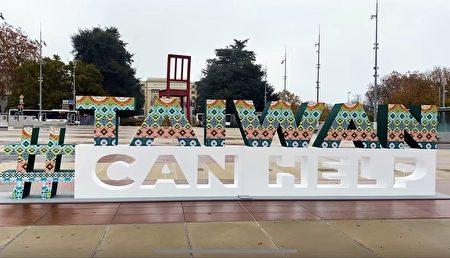 在日內瓦透過電車廣告、以及「萬國宮」廣場前打造Taiwan can help的英文字樣,爭取參與世衛組織的所有會議。