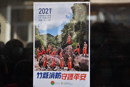 消防形像宣导发行的月历封面。