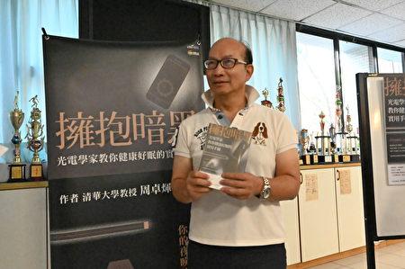 清大教授周卓煇出版《拥抱暗黑》新书,力推类烛光OLED的好处,呼吁大家来拥抱暗黑、拥抱健康。