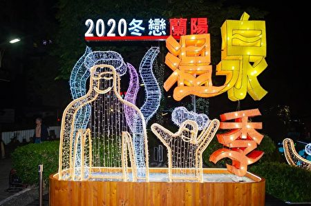 「2020冬戀蘭陽溫泉季」即將在12月4日至12月13日,在礁溪湯圍溝溫泉公園週邊大舉辦