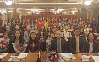 帮女性出头天 全球越南工商妇女联谊会成立