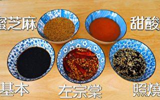 【美食天堂】5种万能调料汁的做法~万能炒汁!